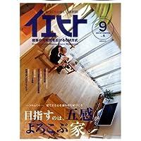 イエヒト 2008年 09月号 [雑誌]