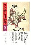 「うき世と浮世絵」販売ページヘ