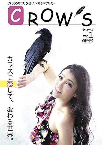 CROW'S創刊号