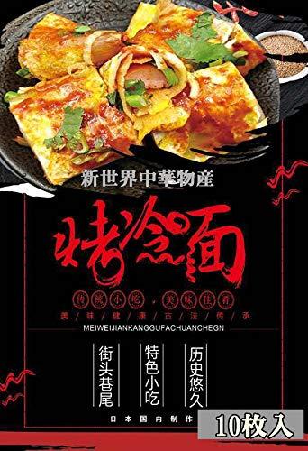 日本国内産 焼き冷麺 焼冷面 ?冷面 冷面 大人気商品 10枚入 クール便で発送 冷麺 焼き冷麺