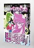 スナックバス江 4 (ヤングジャンプコミックス) 画像