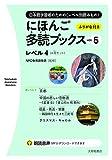 にほんご多読ブックス vol. 5