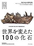 「世界を変えた100の化石 (大英自然史博物館シリーズ 1)」販売ページヘ