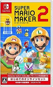 スーパーマリオメーカー 2 はじめてのオンラインセット【Nintendo Switch Online 個人プラン12か月利用券付き:登録期限:2020年4月30日(木)】 -Switch