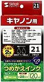 サンワサプライ 詰め替え(初回) 用インク ブラック 120ml キヤノン BCI-21・11・10、BC-20対応 INK-21BK