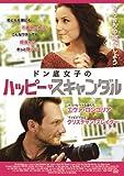 ドン底女子のハッピースキャンダル [DVD]