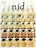 Nid vol.7―ニッポンのイイトコドリを楽しもう。 (Musashi Mook) 画像