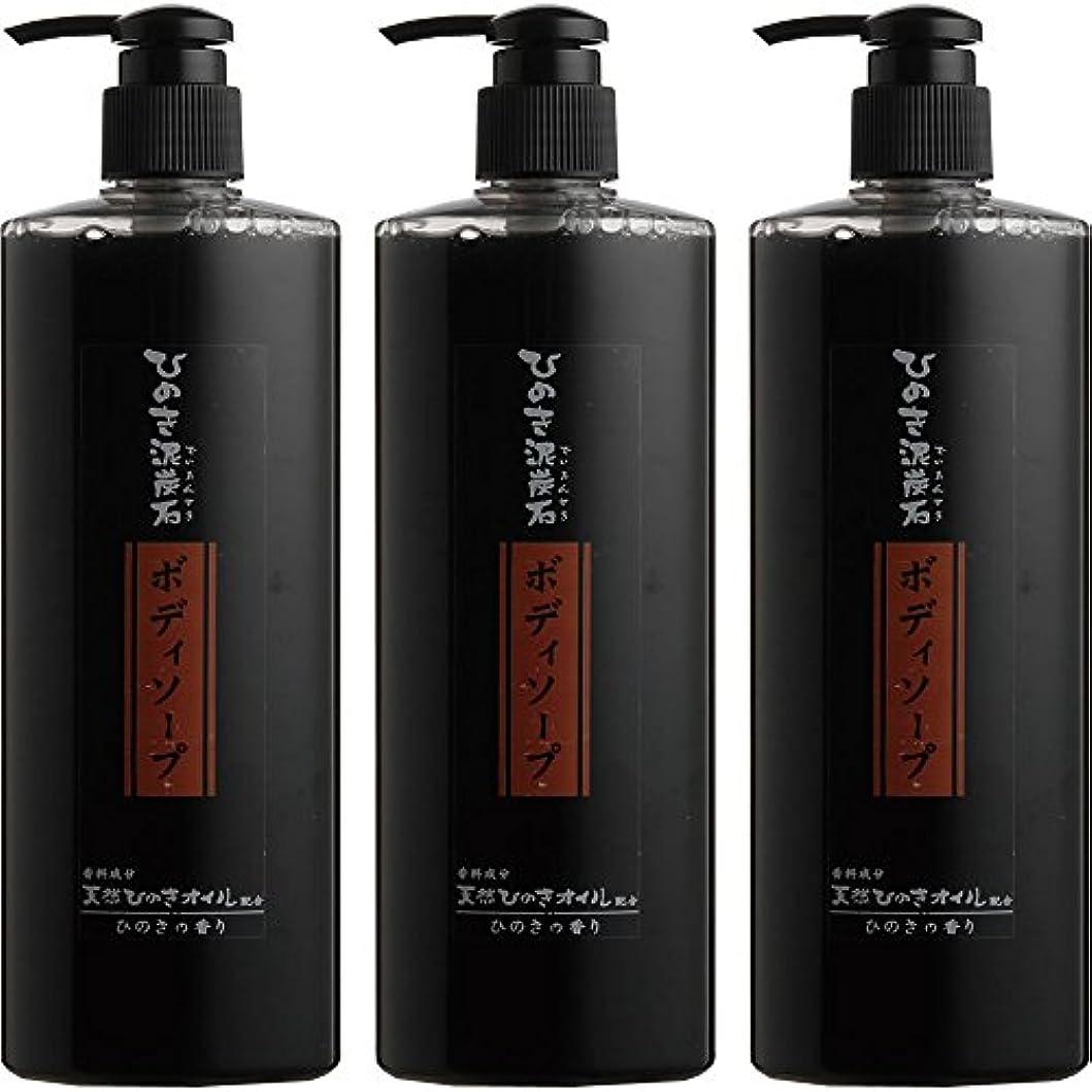 気づくなる浴室代表するひのき泥炭石 ボディソープ ひのきの香り (400ml×3本) [天然ひのきオイル配合]