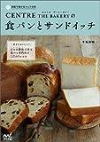 家庭で焼けるシェフの味 セントル ザ・ベーカリーの食パンとサンドイッチ ~耳までおいしい!  3つの製法で作る食パン専門店のこだわりレ..