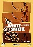 白い酋長 (ユニバーサル・セレクション第5弾) 【初回生産限定】 [DVD]