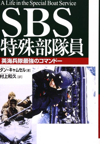 SBS特殊部隊員の詳細を見る