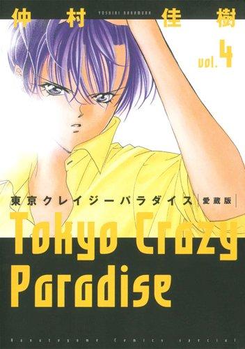 愛蔵版 東京クレイジーパラダイス 4 (花とゆめCOMICSスペシャル)の詳細を見る