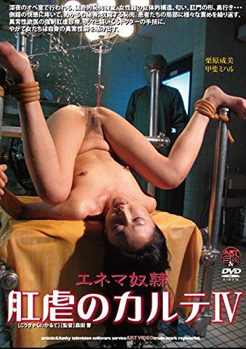 肛虐のカルテIV【激安アウトレット】 アートビデオSM/妄想族 [DVD]