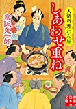 しあわせ重ね 人情料理わん屋 (実業之日本社文庫) 画像
