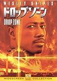 ドロップ・ゾーン[DVD]