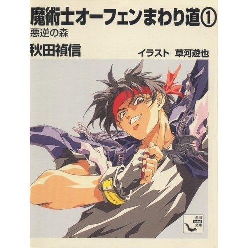 魔術士オーフェンまわり道 (1) (角川mini文庫 (110))の詳細を見る