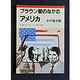 ブラウン管のなかのアメリカ (岩波ブックレット (No.82))