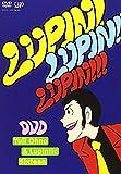 """「ルパン三世のテーマ」30周年コンサート """"LUPIN!LUPIN!!LUPIN!!!"""" [DVD] ユーチューブ 音楽 試聴"""