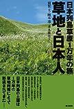 草地と日本人―日本列島草原1万年の旅 画像