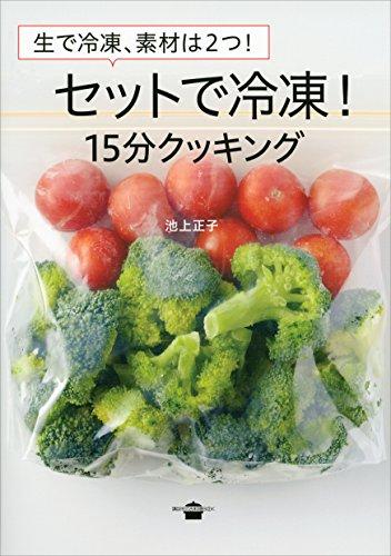 生で冷凍、素材は2つ! セットで冷凍! 15分クッキング (講談社のお料理BOOK) Kindle版