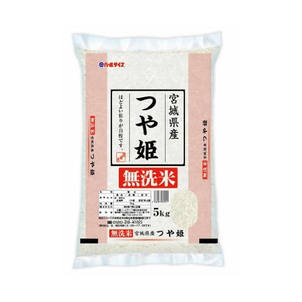 【精米】【Amazon.co.jp限定】宮城県産...の商品画像