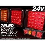 LED テールランプ/トラックテール 3連/薄型タイプ 12V/24V対応 【TR316】