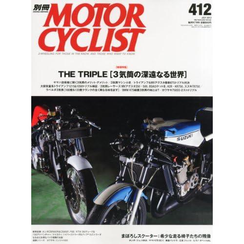 別冊 MOTORCYCLIST (モーターサイクリスト) 2013年 07月号 [雑誌]