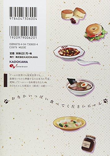 ログ・ホライズン にゃん太班長・幸せのレシピ 3 (B's-LOG COMICS)