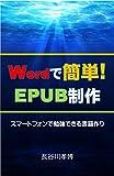 Wordで簡単EPUB制作: スマートフォンで勉強できる書籍作り