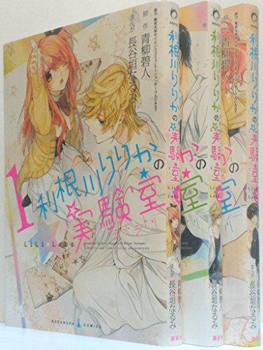 利根川りりかの実験室 コミック 1-3巻セット (KCx)