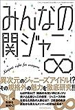 みんなの関ジャニ∞ 三才ムック vol.920