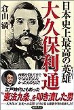 日本史上最高の英雄 大久保利通 画像