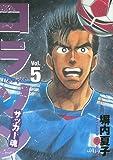 コラソン サッカー魂(5) (ヤンマガKCスペシャル)