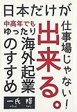 日本だけが仕事場じゃない!中高年でも出来るゆったり海外起業のすすめ