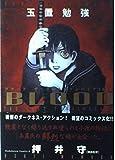BLOOD―The last vampire 2000 (角川コミックス・エース)