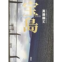 第160回直木賞受賞 宝島