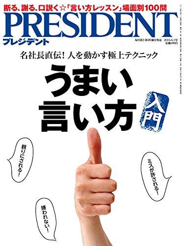 PRESIDENT (プレジデント) 2015年 6/1 号の詳細を見る