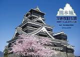 熊本城災害復旧支援 2017年 カレンダー 壁掛け