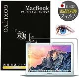 極上 ブルーライトカット 超高精細アンチグレア 液晶保護フィルム MacBook全機種対応 Agrado (Macbook pro 13インチ 最新モデル Late 2016)