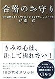 合格のお守り〈CD付〉