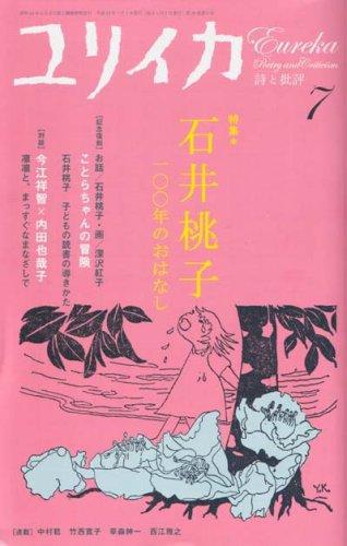 ユリイカ2007年7月号 特集=石井桃子 一〇〇年のおはなしの詳細を見る