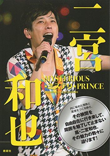 二宮和也 MYSTERIOS★ミステリー★PRINCE 2017年 02 月号 [雑誌・・・