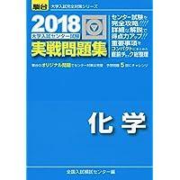 大学入試センター試験実戦問題集化学 2018 (大学入試完全対策シリーズ)