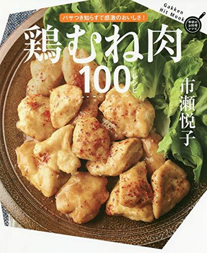 鶏むね肉100レシピ (GAKKEN HIT MOOK 学研のお料理レシピ)