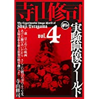 寺山修司実験映像ワールドvol.4