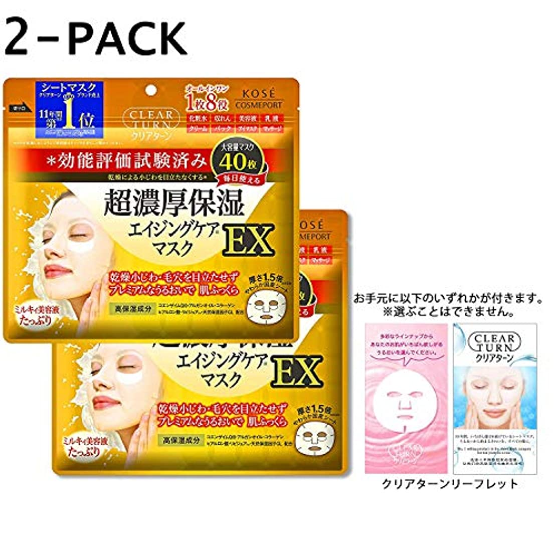 【Amazon.co.jp限定】KOSE クリアターン 超濃厚保湿マスク EX(40枚入) 2P+リーフレット フェイスマスク