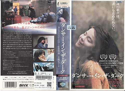 ダンサー・イン・ザ・ダーク【日本語吹替版】 [VHS]
