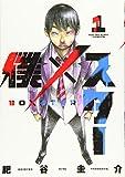 僕×スター 1 (1巻) (ヤングキングコミックス)