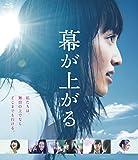 幕が上がる[Blu-ray/ブルーレイ]