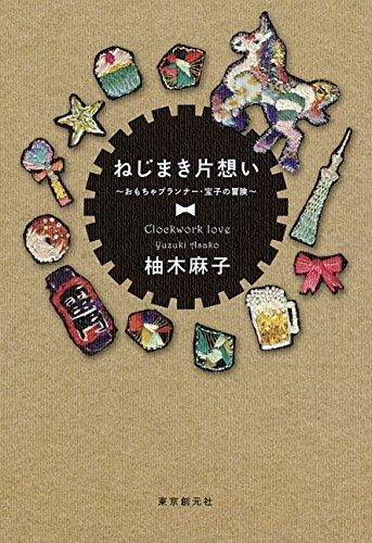 ねじまき片想い ~おもちゃプランナー・宝子の冒険~の詳細を見る